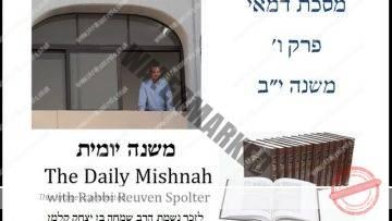 Demai Chapter 6 Mishnah 12