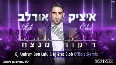 איציק אורלב – ריקוד מנצח (Dj Amiram Ben Lulu & Dj Niso Slob) הרמיקס הרשמי