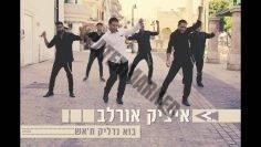 איציק אורלב בוא נדליק תאש הקליפ הרשמי | Itzik Orlev Bo Nadlik TEsh Official Music Video