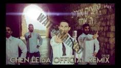 איציק אורלב ה אחד הרמיקס הרשמי | Itzik Orlev HaShem Echad Chen Leiba Official Remix