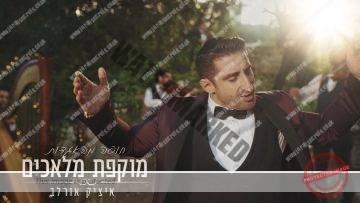 איציק אורלב – מוקפת מלאכים Itzik Orlev – Mukefet Malahachim