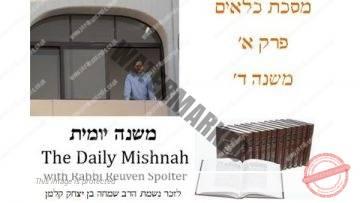 Kilayim Chapter 1 Mishnah 4