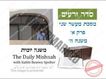 Maaser Sheni Chapter 1 Mishnah 5
