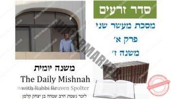 Maaser Sheni Chapter 1 Mishnah 7