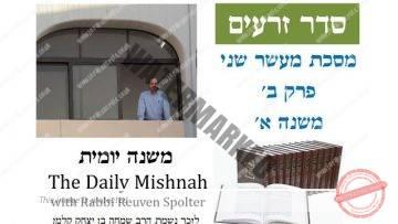 Maaser Sheni Chapter 2 Mishnah 1
