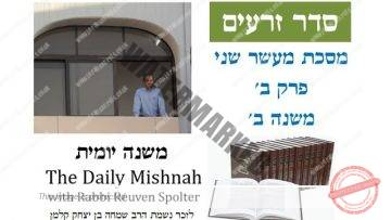 Maaser Sheni Chapter 2 Mishnah 2