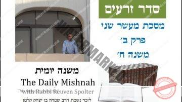 Maaser Sheni Chapter 2 Mishnah 8