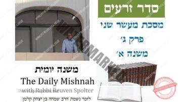Maaser Sheni Chapter 3 Mishnah 1