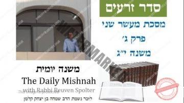 Maaser Sheni Chapter 3 Mishnah 13