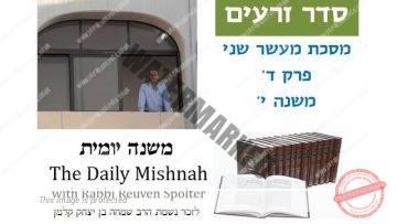 Maaser Sheni Chapter 4 Mishnah 10