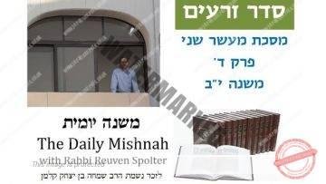 Maaser Sheni Chapter 4 Mishnah 12
