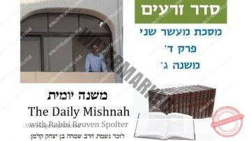 Maaser Sheni Chapter 4 Mishnah 3