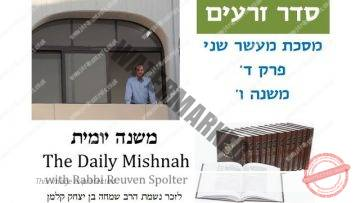 Maaser Sheni Chapter 4 Mishnah 6