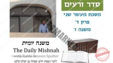 Maaser Sheni Chapter 4 Mishnah 7