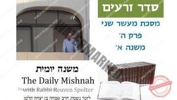 Maaser Sheni Chapter 5 Mishnah 1