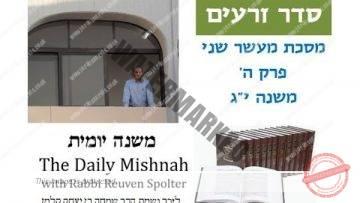Maaser Sheni Chapter 5 Mishnah 13