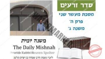 Maaser Sheni Chapter 5 Mishnah 3