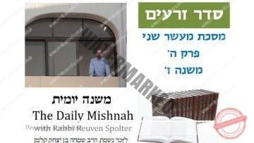 Maaser Sheni Chpater 5 Mishnah 7