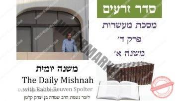 Maasrot Chapter 4 Mishnah 1