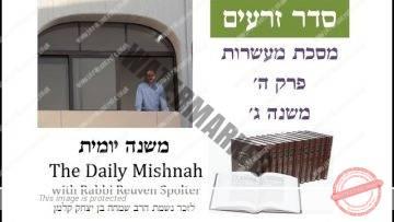 Maasrot Chapter 5 Mishnah 3