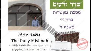 Maasrot Chapter 5 Mishnah 4