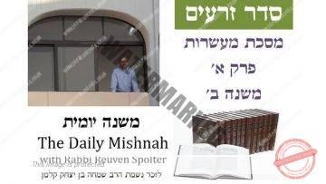 Massrot Chapter 1 Mishnah 2