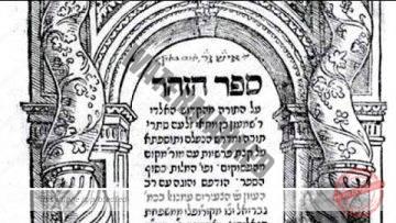 MUSSAR Pirkei Avot (36) To Do List Before Delving Into Jewish Mysticism & Zohar (Kabbalah) .