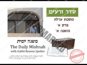 Orlah Chapter 1 Mishnah 1