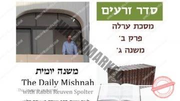Orlah Chapter 2 Mishnah 3