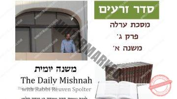Orlah Chapter 3 Mishnah 1