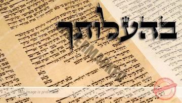 Parashat Behaalotecha – Why does Judaism LOVE candles? – Rabbi Alon Anava