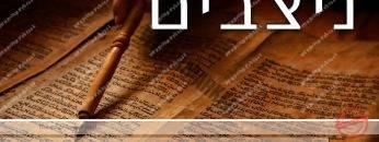 Parashat Nitzavim – Whats so special about your Teshuvah? – Rabbi Alon Anava