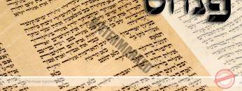 Parashat Pinchas – Is there really such a thing as fate or destiny? – Rabbi Alon Anava