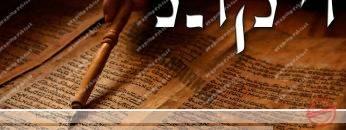 Parashat Vayakhel – Does G-d need a vacation? – Rabbi Alon Anava