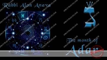 Practical teachings of Kabbalah for the month of Adar – Rabbi Alon Anava