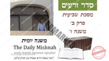 Sheviit Chapter 2 Mishnah 7