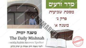 Sheviit Chapter 3 Mishnah 1