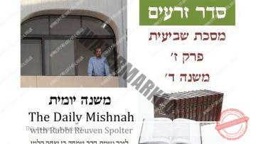 Sheviit Chapter 7 Mishnah 4