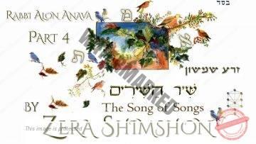 Shir HaShirim – Zera Shimshon – Part 4 – Rabbi Alon Anava