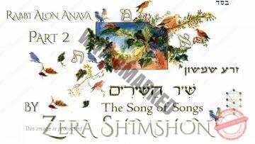 Shir HaShirim – Zera Shimshon – Part 2 – Rabbi Alon Anava