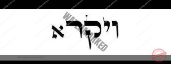 Small Alef in VaYikra – Humility of Moses.