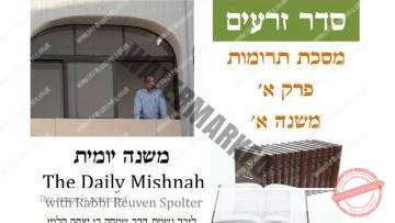 Terumot Chapter 1 Mishnah 1