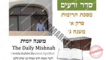 Terumot Chapter 1 Mishnah 3