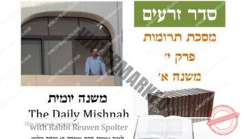 Terumot Chapter 10 Mishnah 1