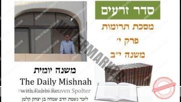 Terumot Chapter 10 Mishnah 12