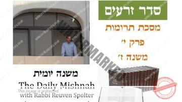 Terumot Chapter 10 Mishnah 7