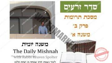 Terumot Chapter 2 Mishnah 1