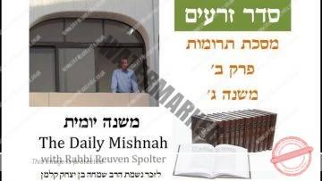 Terumot Chapter 2 Mishnah 3