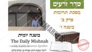 Terumot Chapter 2 Mishnah 6