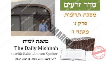 Terumot Chapter 3 Mishnah 7